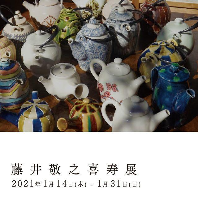 藤井敬之喜寿展の画像