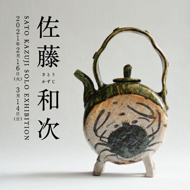 佐藤和次 solo exhibitionの画像