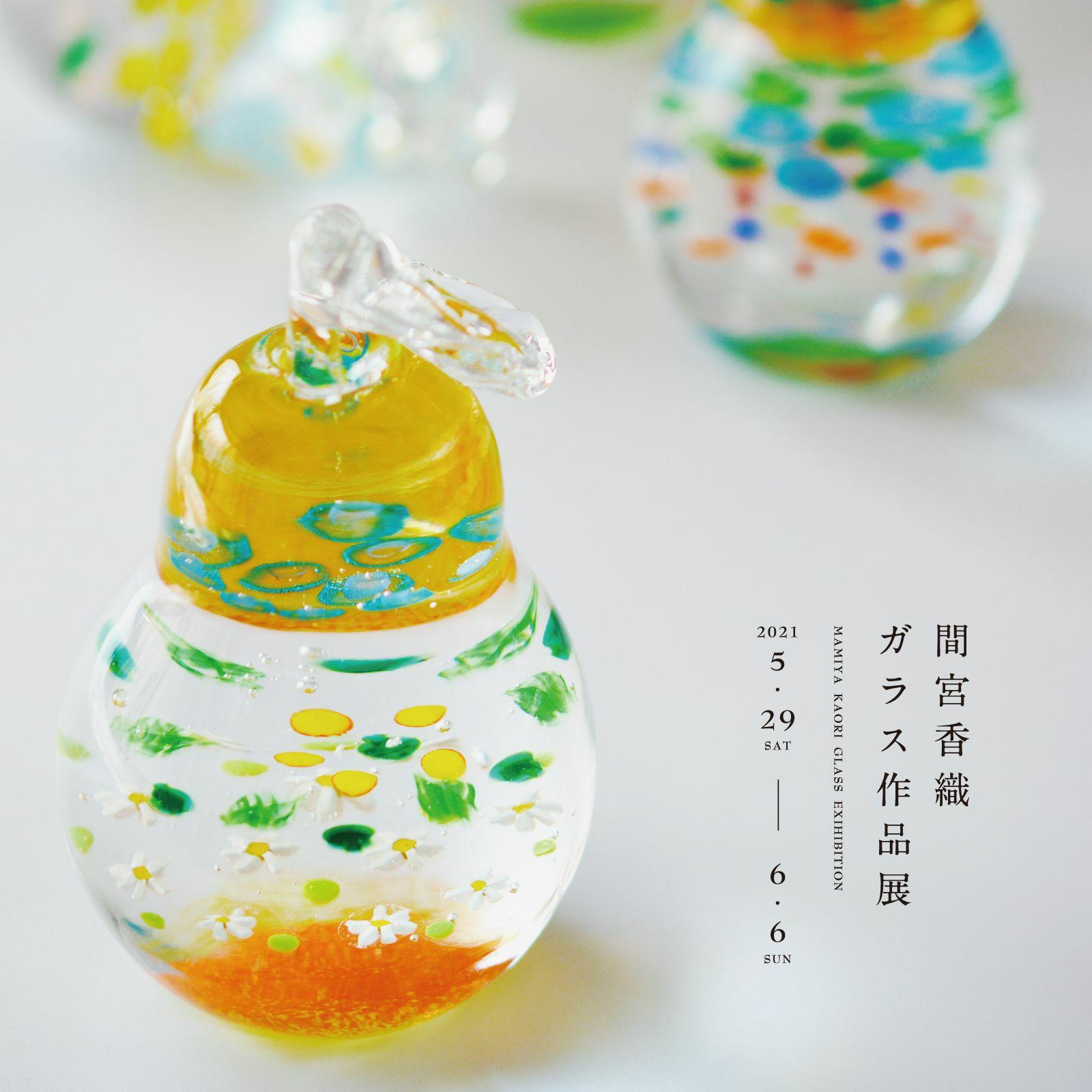 間宮香織ガラス作品展