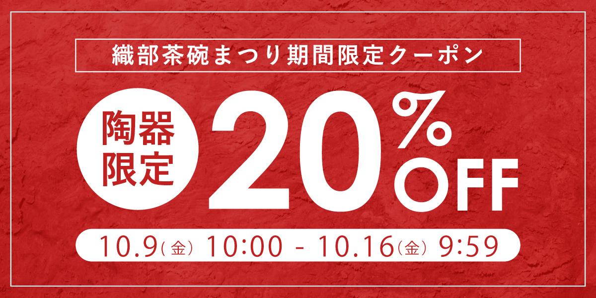 織部茶碗まつり期間限定20%OFFクーポン