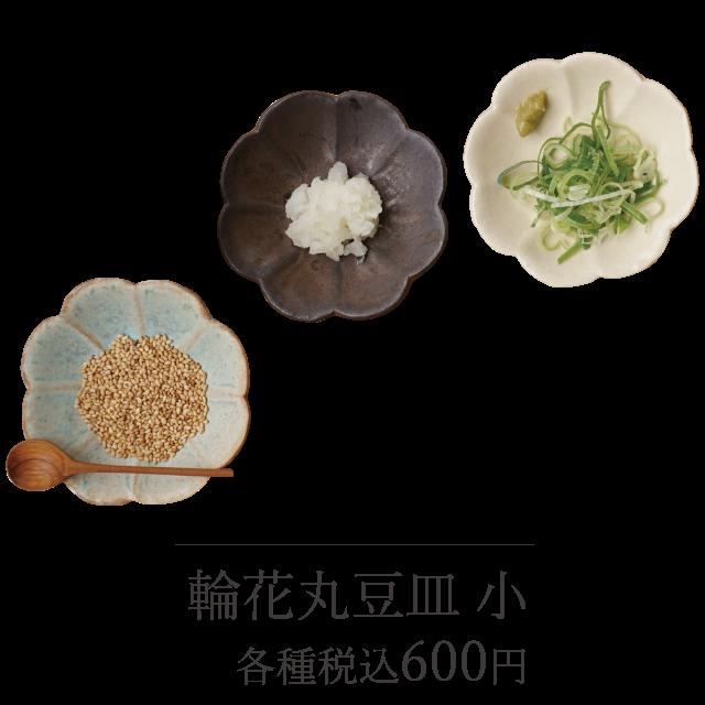 輪花丸豆皿
