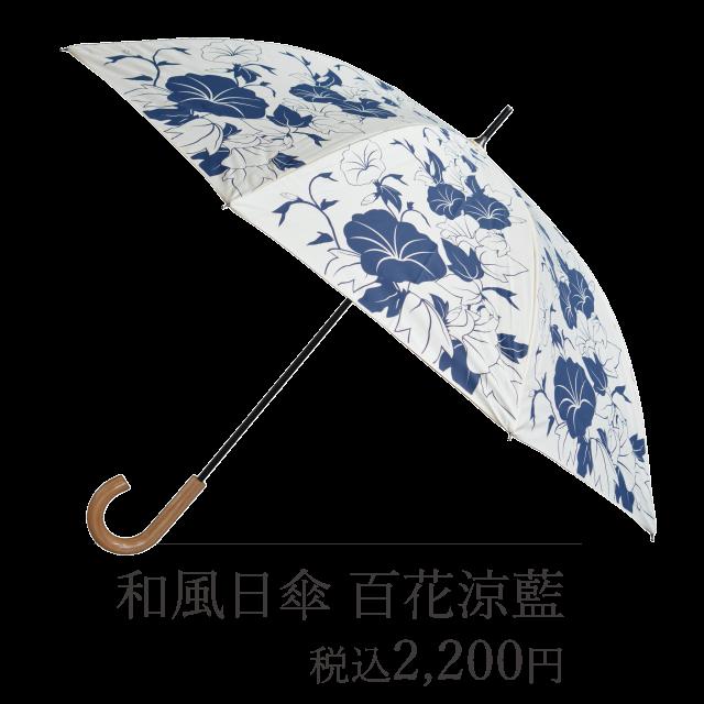 和風日傘百花涼藍