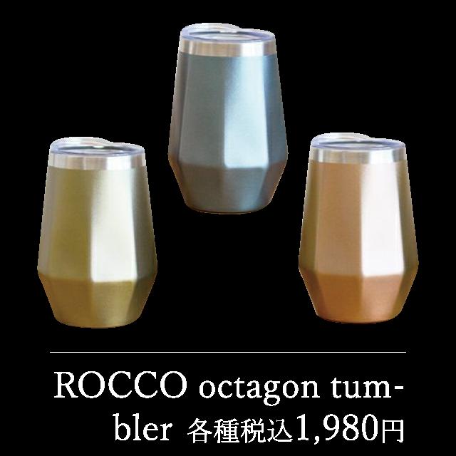 ROCCO octagon tumbler