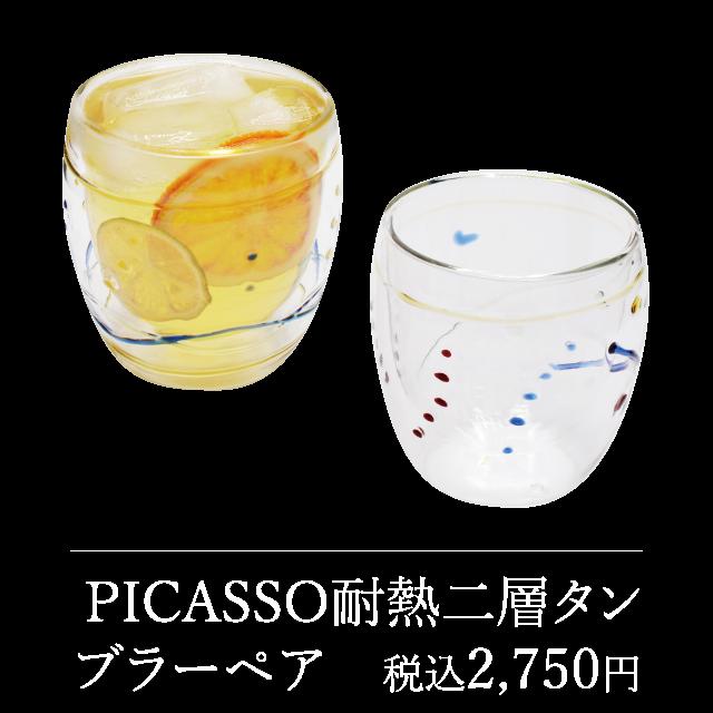 PICASSO耐熱二層タンブラーペア