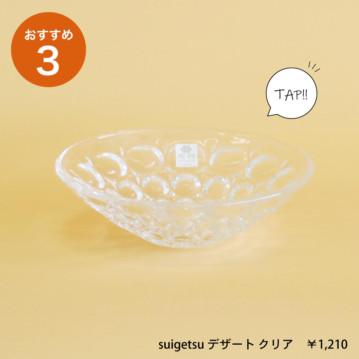 かき氷や冷えたデザートにはsuigetsuデザート クリアがおすすめ