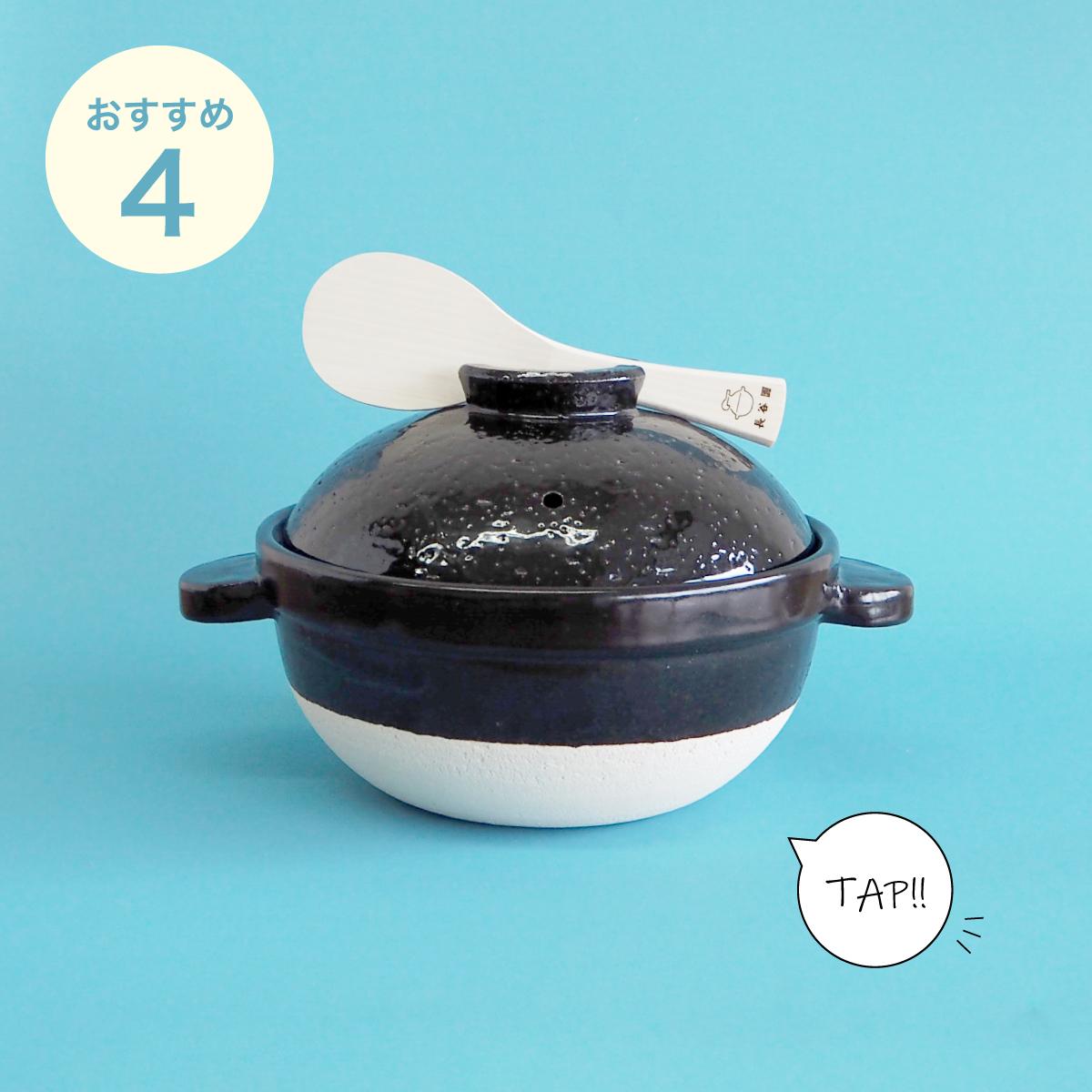 火加減いらずなのに簡単おいしいふっくらご飯にしあがるかまどさん
