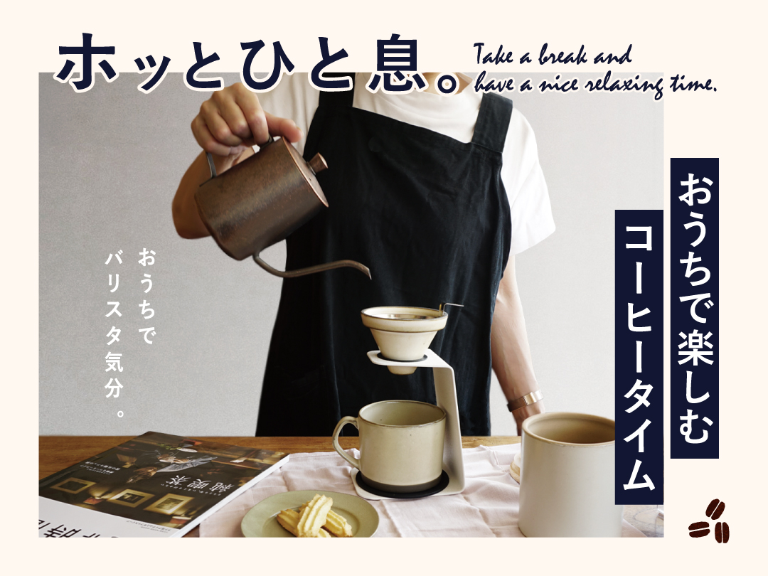 ホッとひと息。おうちで楽しむコーヒータイム。