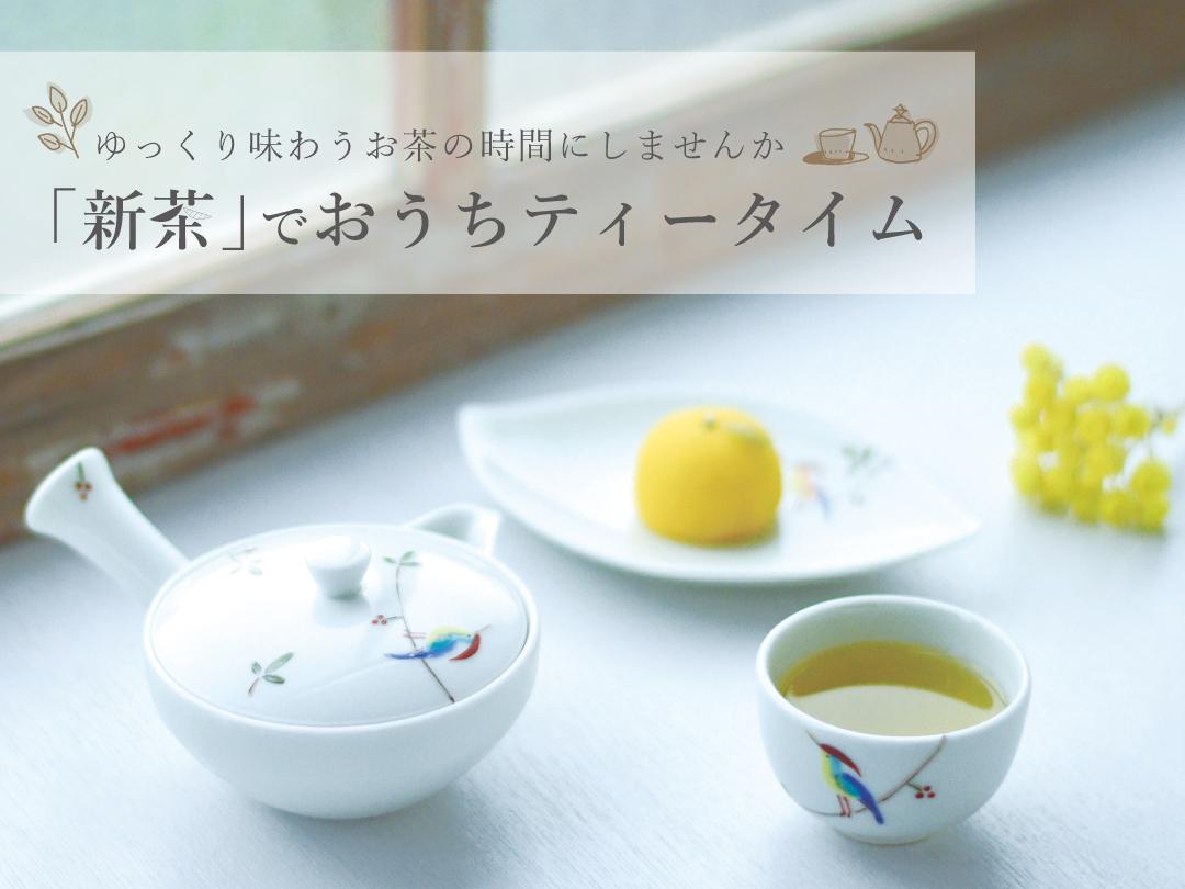 ゆっくり味わうお茶の時間「新茶でティータイム」