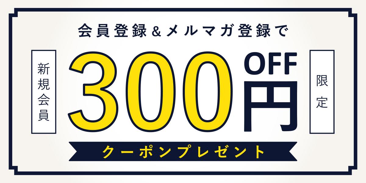 今なら会員登録&メルマガ登録で500円OFF!