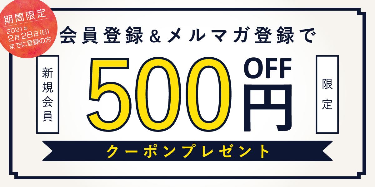 会員登録&メルマガ登録で300円OFFクーポンプレゼント
