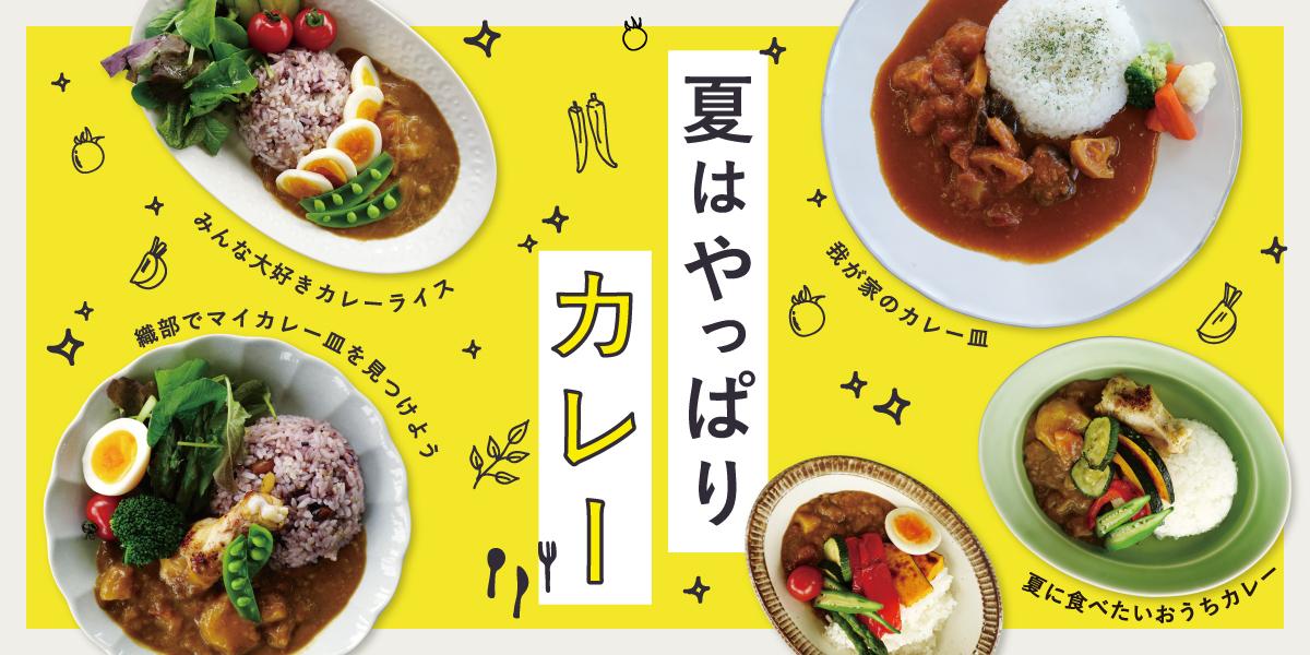 top-dai_curry.jpg