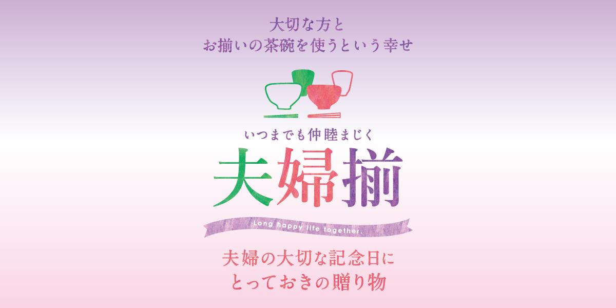 top-dai_meoto.jpg