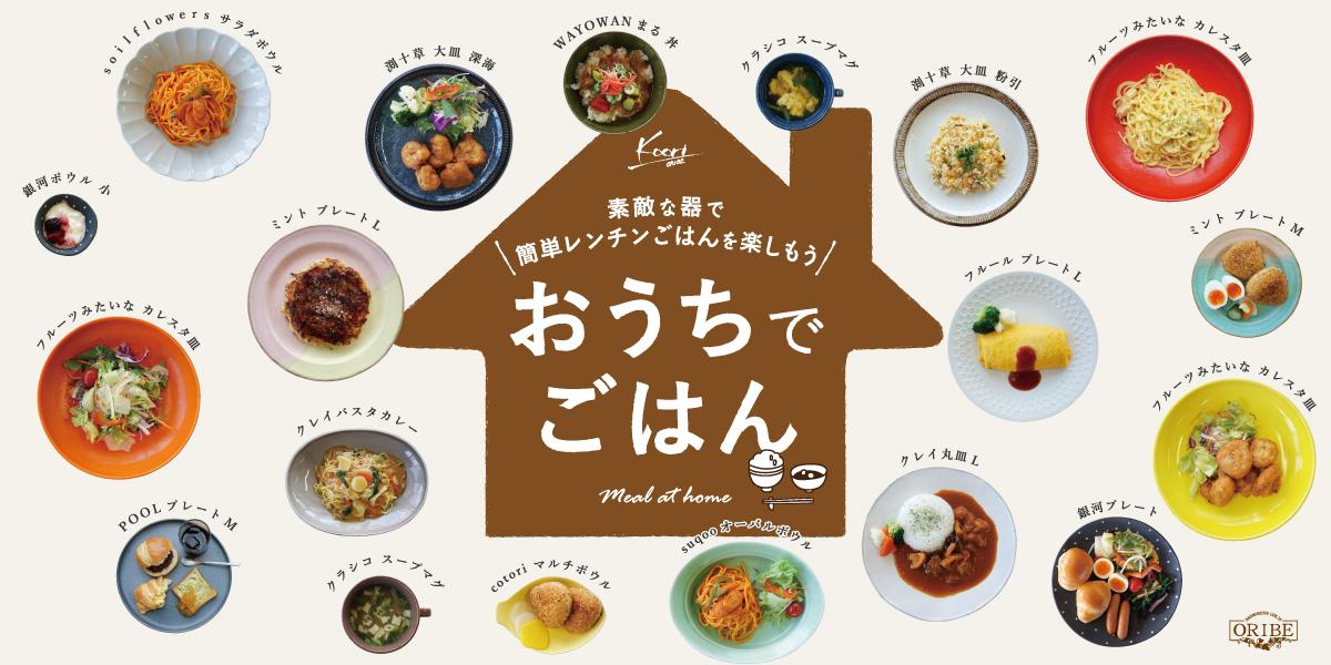 top-dai_ouchi-2020.jpg