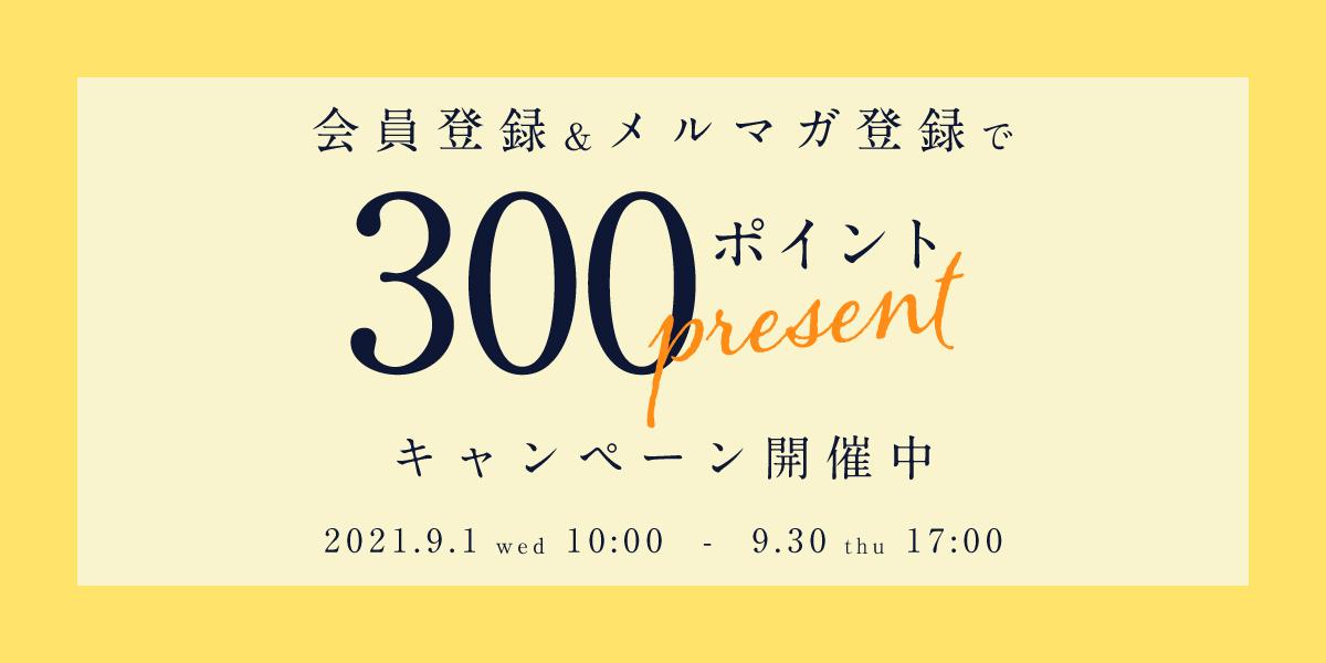 300ポイントプレゼントキャンペーン
