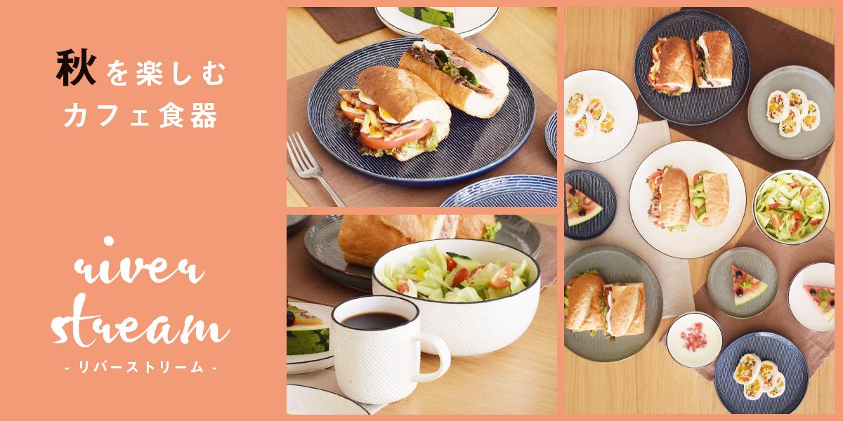 秋を楽しむカフェ食器リバーストリーム