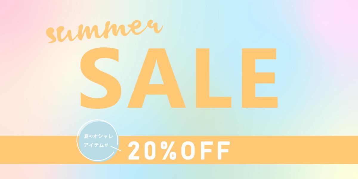 夏のおしゃれアイテムが20%OFF 織部の夏のセール