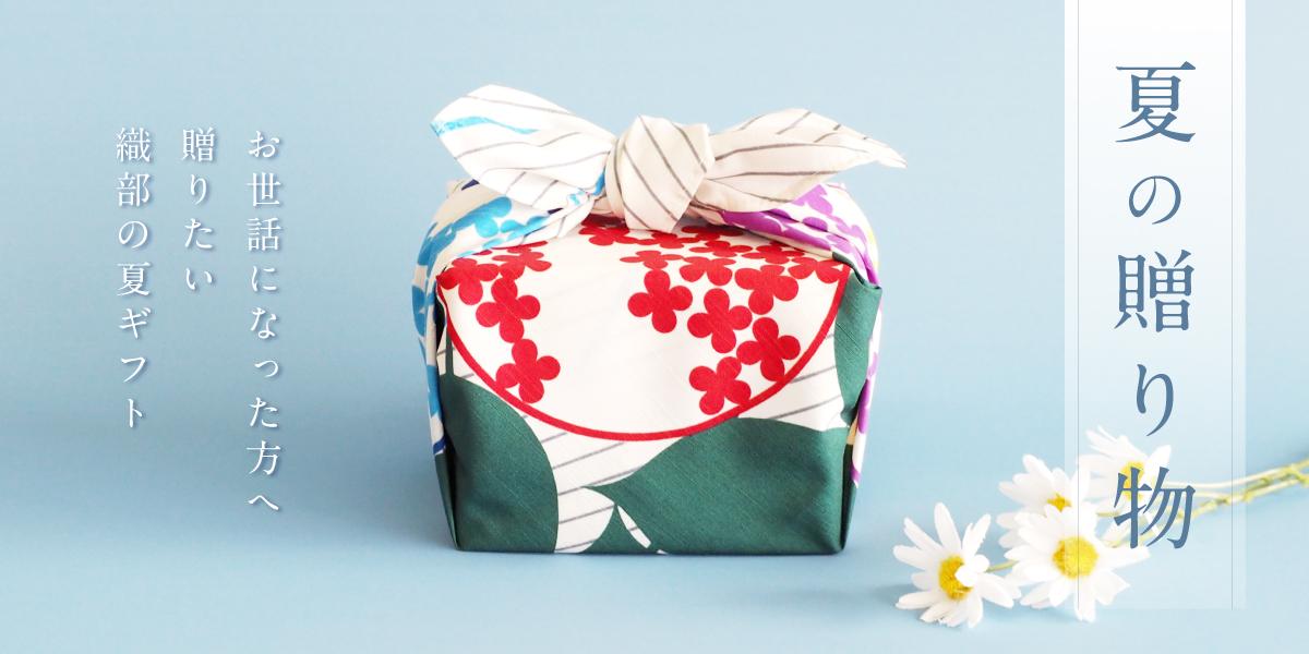 お世話になった方へ贈りたい織部の夏ギフト『夏の贈り物』