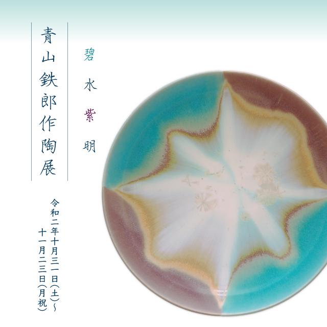 青山鉄郎作陶展『碧水紫明』