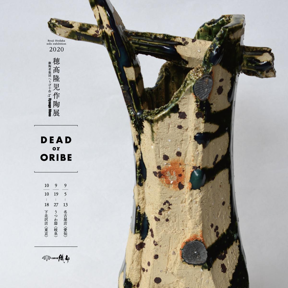 穂髙隆児作陶展『DEAD or ORIBE』