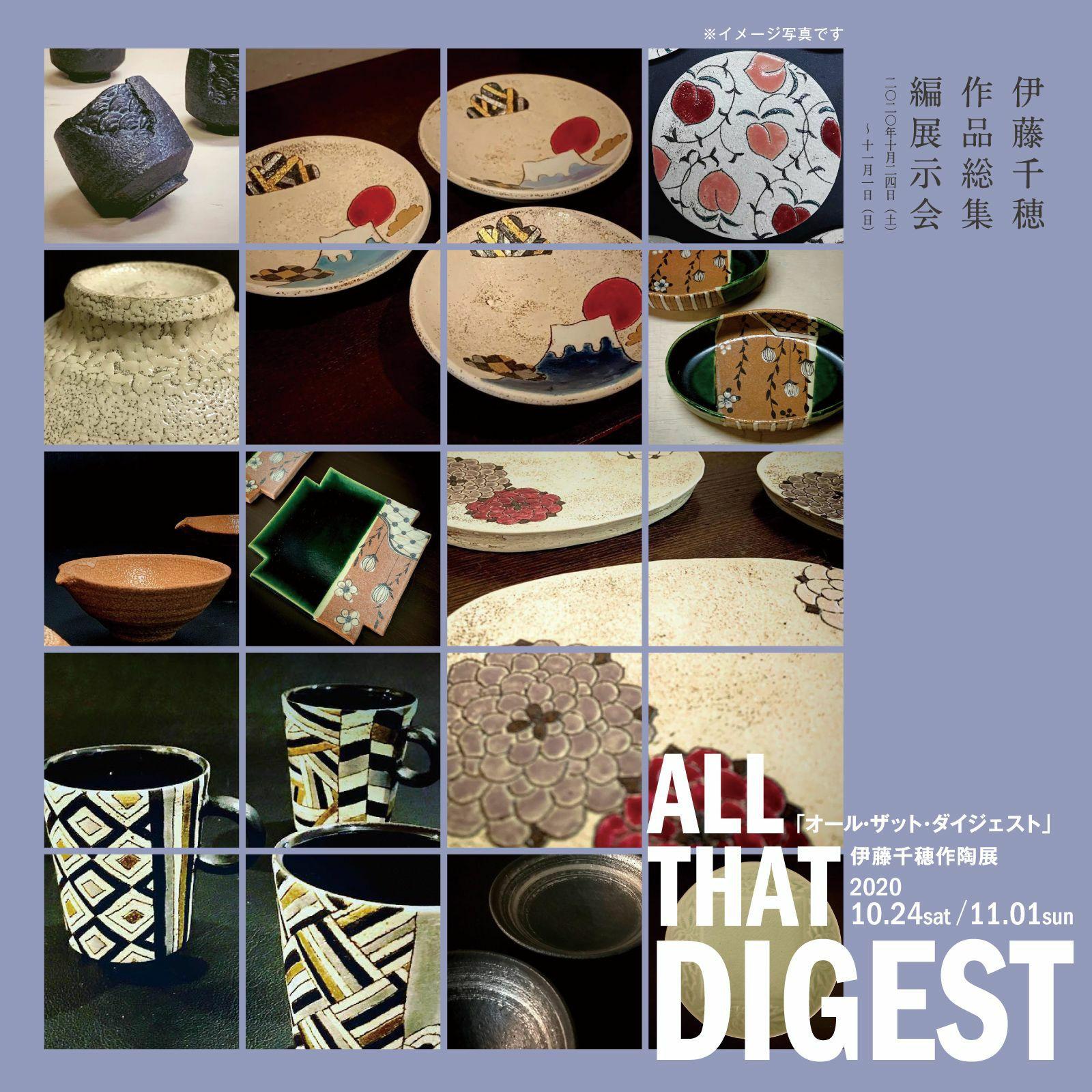 伊藤千穂作陶展「ALL THAT DIGEST」