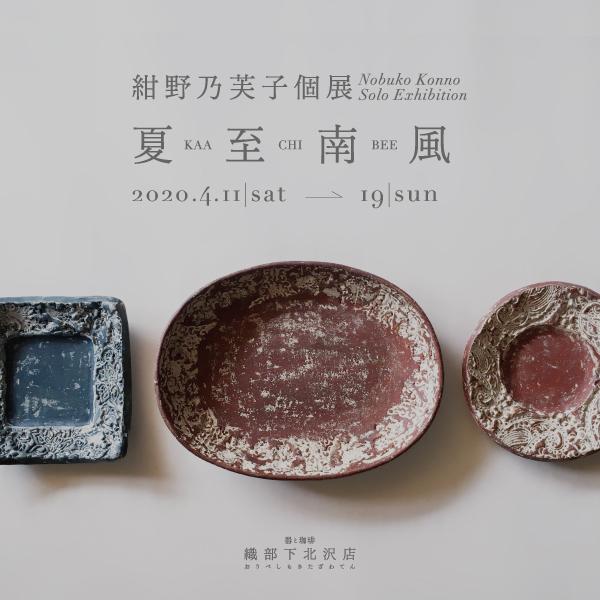 紺野乃芙子個展「夏至南風」