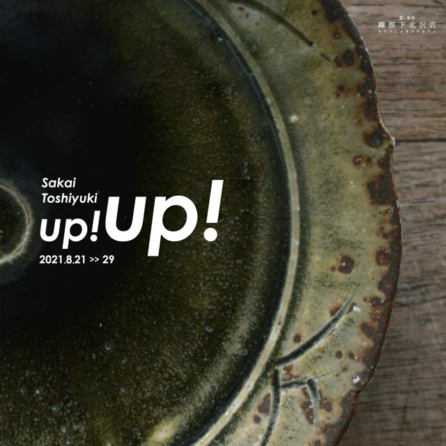 酒井敦志之陶展「up!up!」