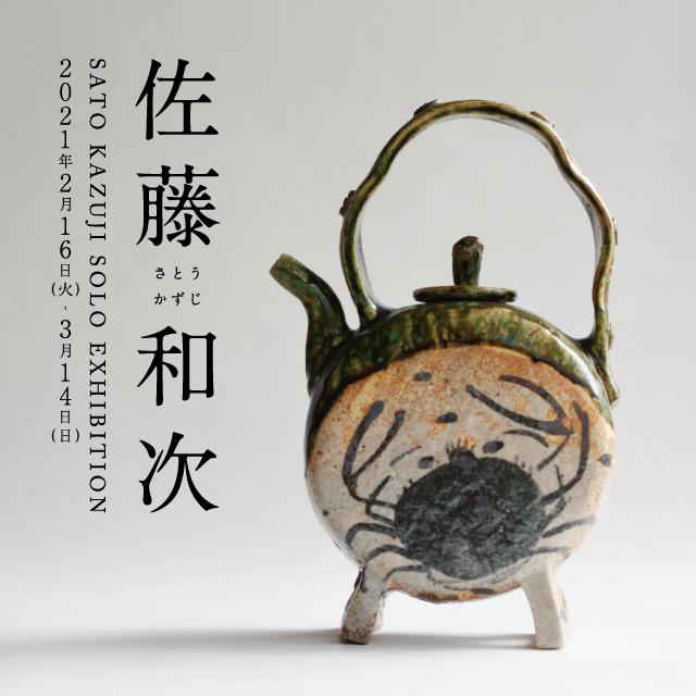 佐藤和次 solo exhibition