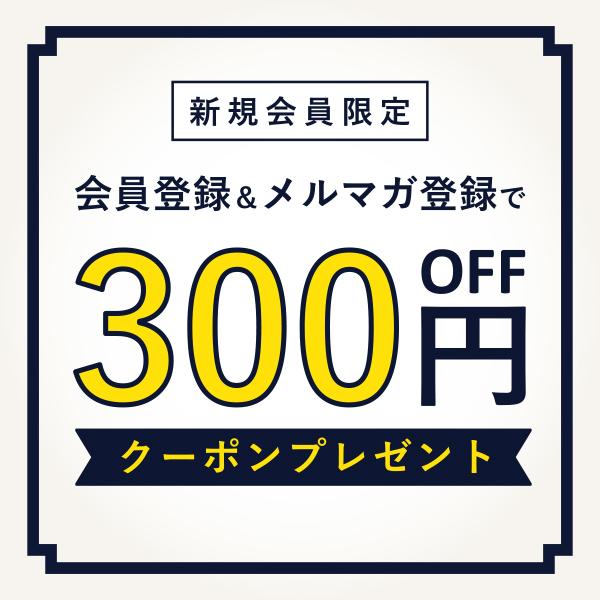 会員登録&メルマガ登録で300円OFFクーポン