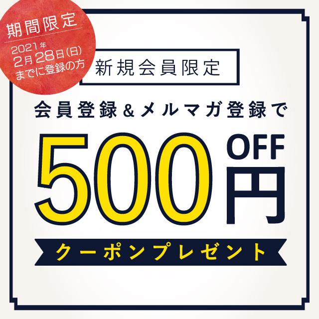 会員登録&メルマガ登録で500円OFFクーポンプレゼント中