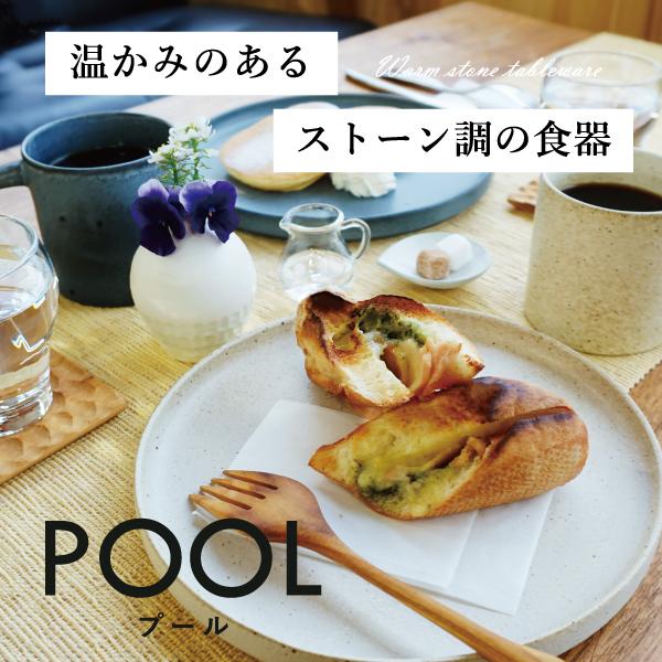 食卓がオシャレになるストーン調の食器POOLシリーズ