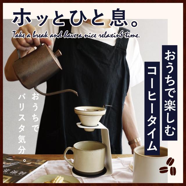 ホッとひと息。おうちで楽しむコーヒータイム