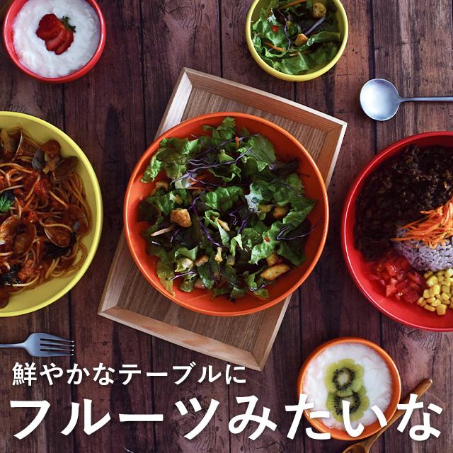 鮮やかなテーブルコーディネートにフルーツみたいなシリーズ