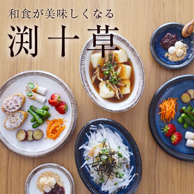 和食が映える渕十草シリーズ