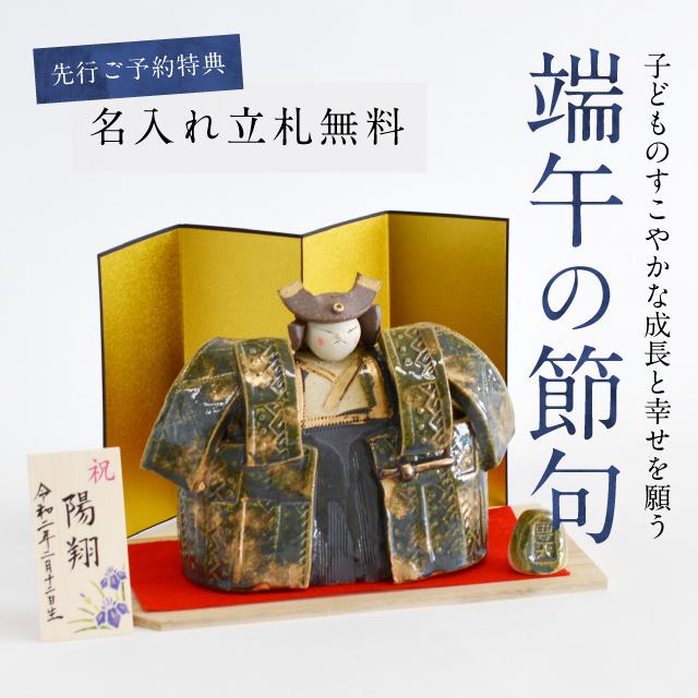 【ご予約特典】名入れ立札無料!五月人形・鯉のぼり飾り先行ご予約受付中