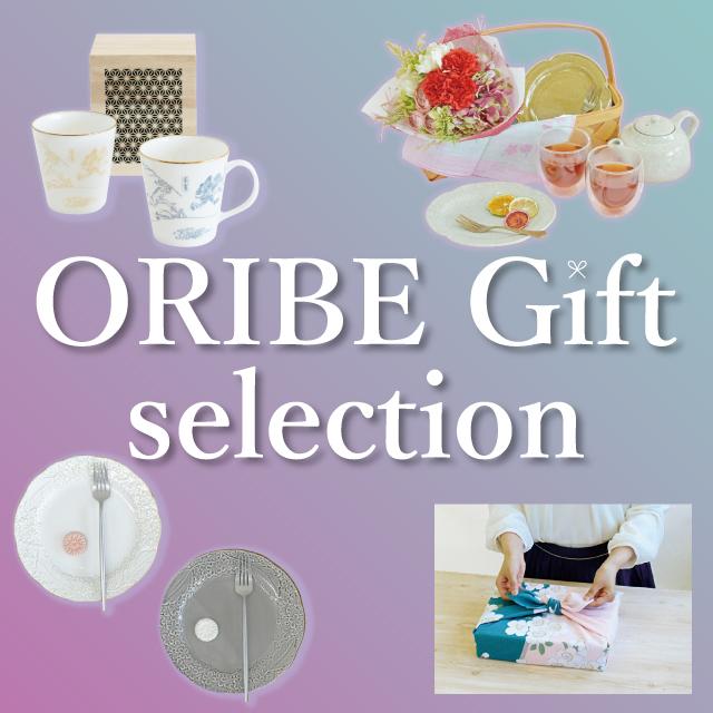ORIBE Gift Selection 2021春