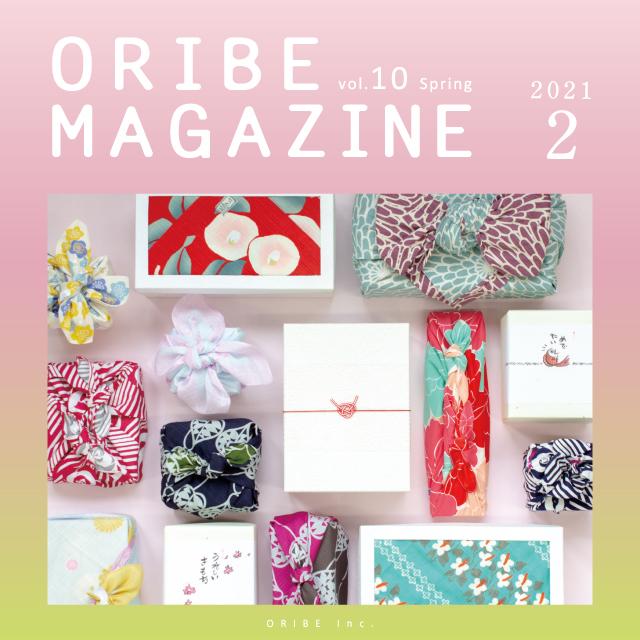 ORIBE MAGAZINE 2021年2月号 vol.10