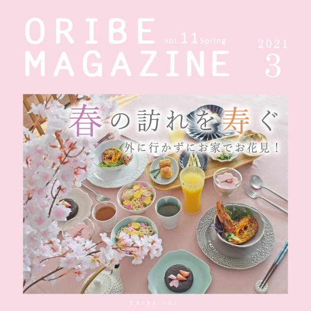 ORIBE MAGAZINE 2021年3月号 vol.11