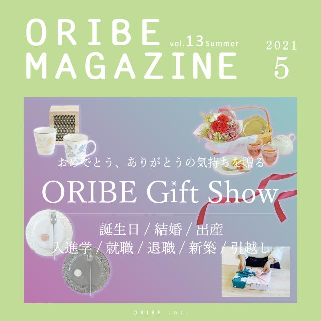 ORIBE MAGAZINE 2021年5月号 vol.13