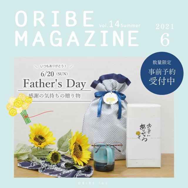 ORIBE MAGAZINE 2021年6月号 vol.14