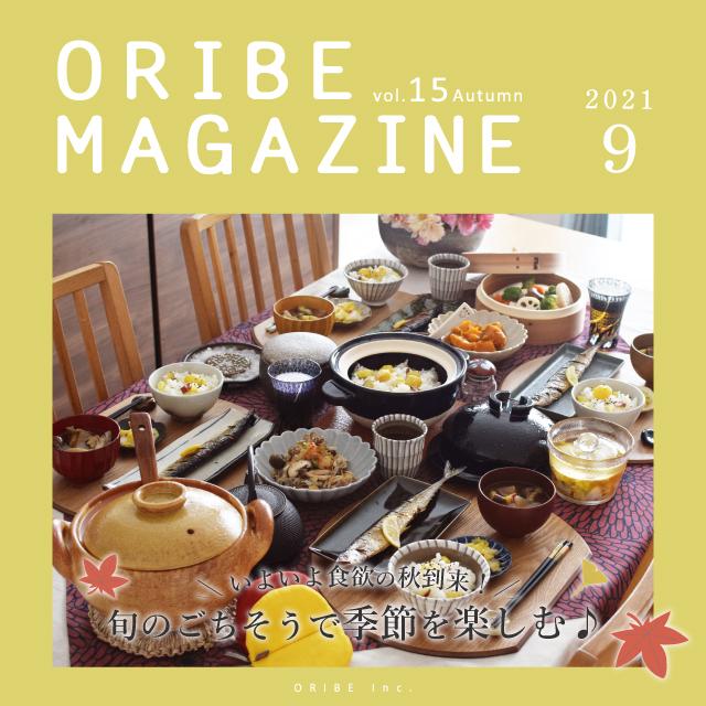 ORIBE MAGAZINE 2021年9月号 Vol.15