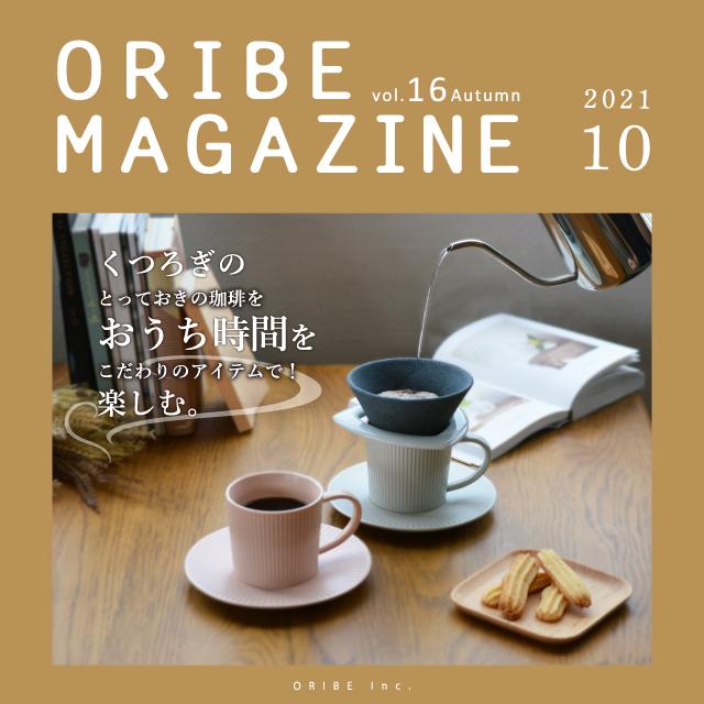 ORIBE MAGAZINE 2021年10月号 Vol.16
