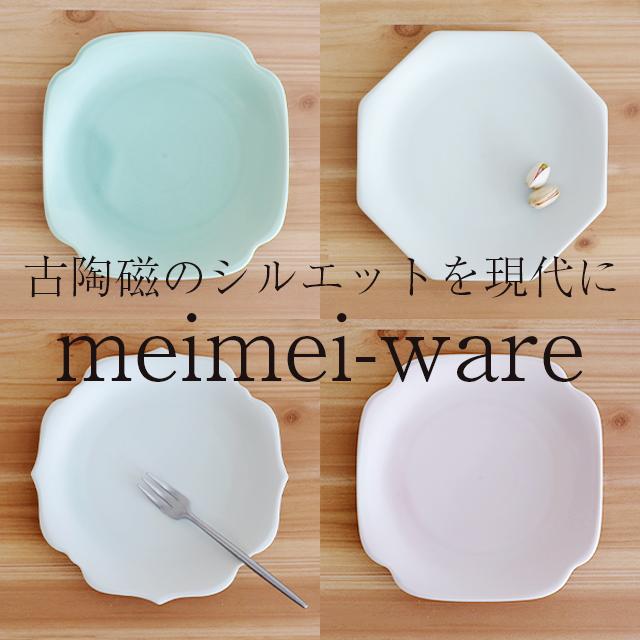 古陶磁のシルエットが現代的なmeimei-ware稜花取皿