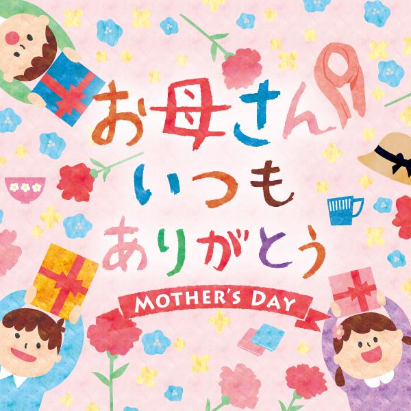 ありがとうを伝える織部の母の日
