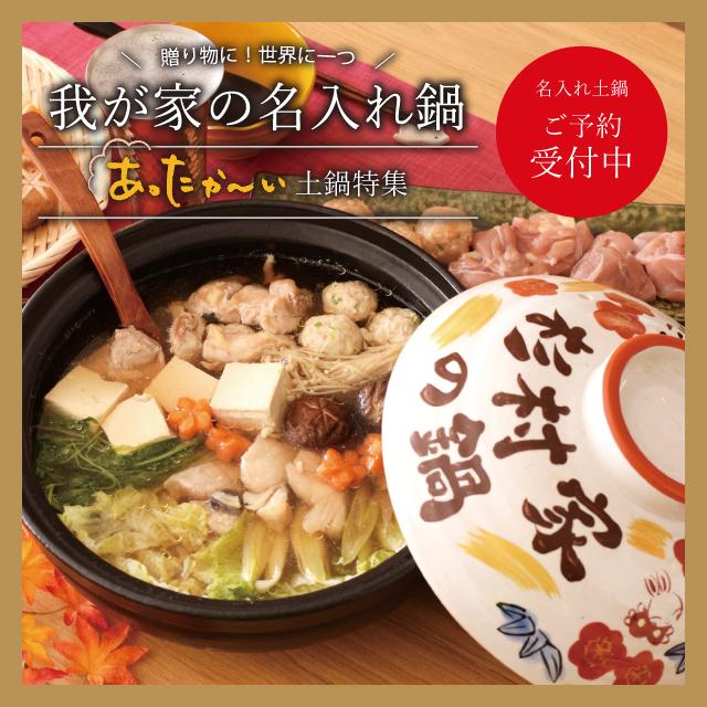 オリジナル名入れ土鍋
