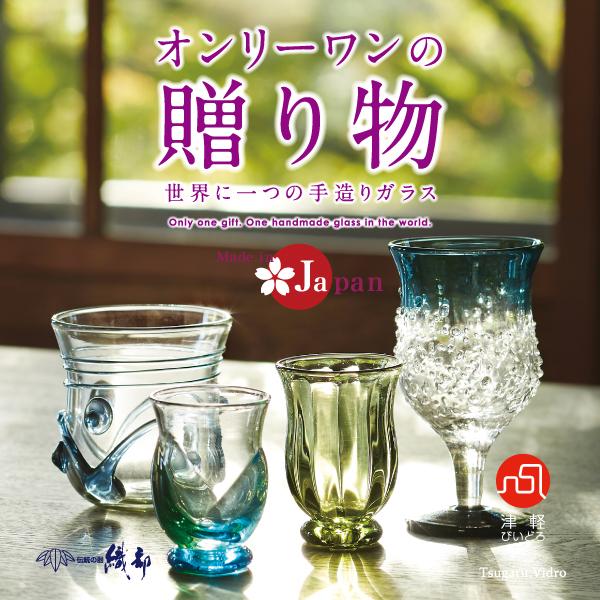 世界に一つだけの手作りガラス