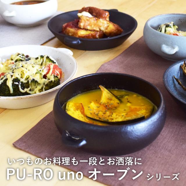 PU-RO unoオーブンシリーズシリーズ