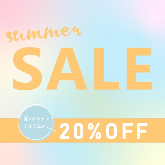 織部の夏雑貨SALE