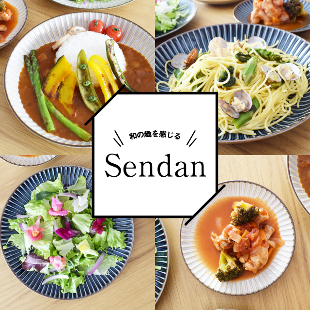 和の趣を感じるSendanシリーズ