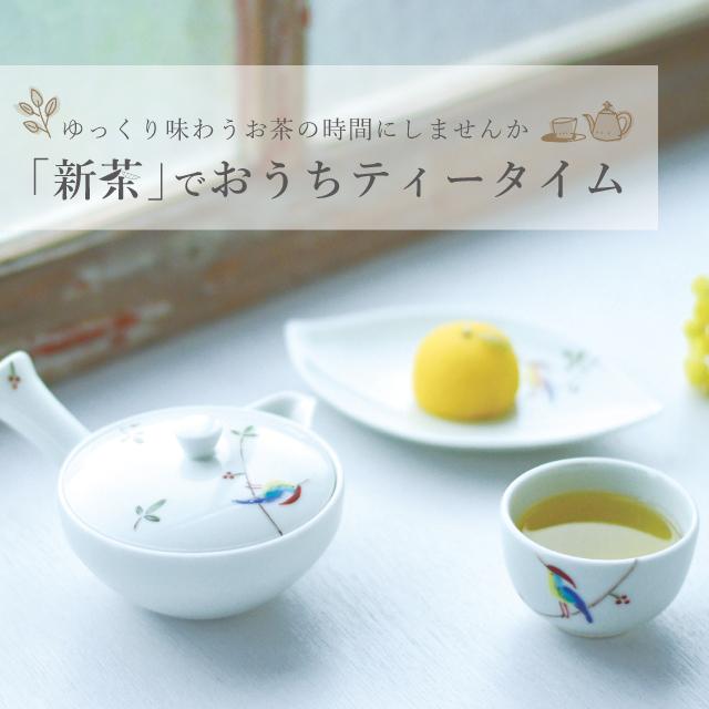 ゆっくり味わうお茶の時間「新茶でおうちティータイム」