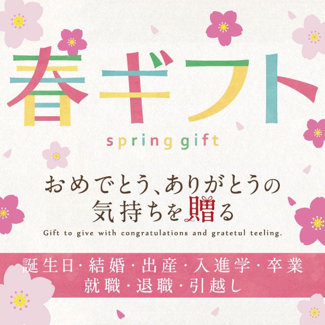 おめでとうとありがとうの気持ちを贈る織部の春ギフト